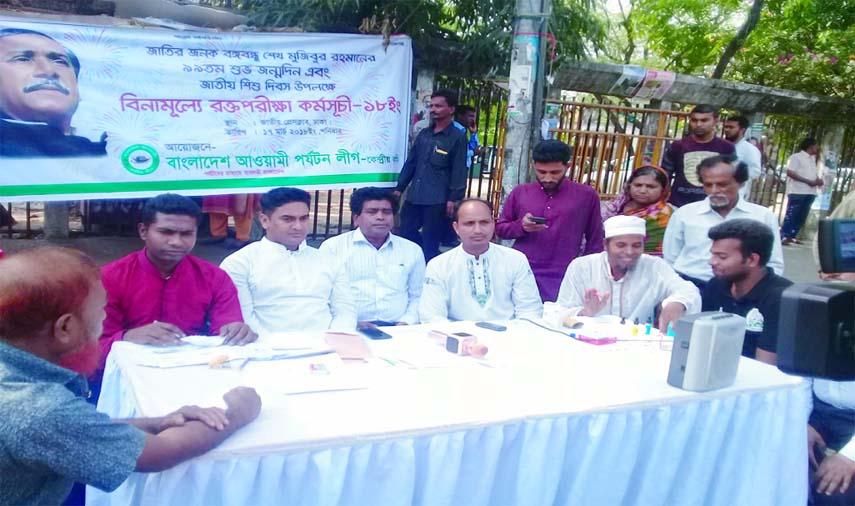 Bangladesh Awami Parjaton League organised a blood test programme free of cost in front of the Jatiya Press Club on Saturday on the occasion of birthday of Bangabandhu.
