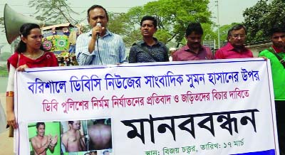 KISHOREGANJ:  Local  journalists formed a human chain at Kalibari Road  on Saturday  demanding exemplary punishment to liable police personals for inhume torturing of  DBC  journalist  recently.