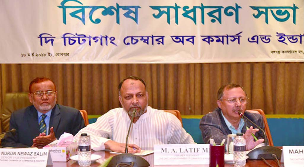 Chamber President Mahbubul Alam  addressing the Special General Meeting  of Chittagong Chamber of Commerce held at WTO office in city on Sunday.