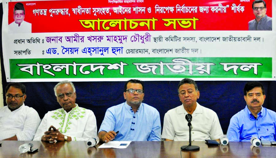 BNP Standing Committee Member Amir Khasru Mahmud Chowdhury, among others, at a discussion on 'Recovering of Democracy, Rule of Law and Role for Holding Impartial Election' organised by Bangladesh Jatiya Dal at the Jatiya Press Club on Tuesday.
