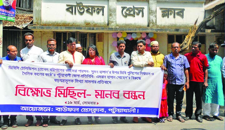BAUPHAL(Patuakhali):  Leaders of Bauphal Press Club  formed  a human chain on Monday protesting police torture on journalist Sumon Hasan recently.