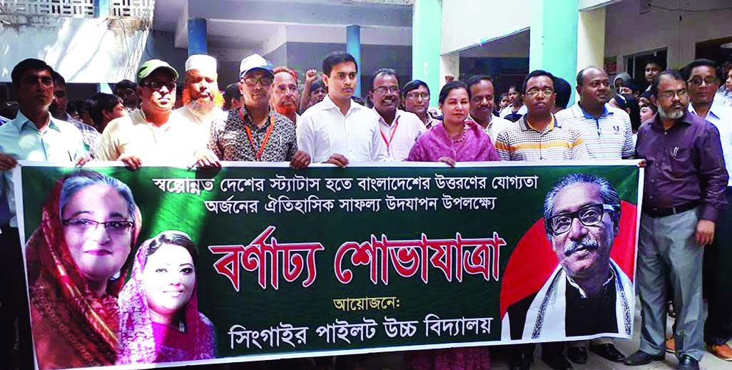 MANIKGANJ:  Students and teachers of Singair Pilot High School brought out a rally on Tuesday as Bangladesh has upgraded as developing country.