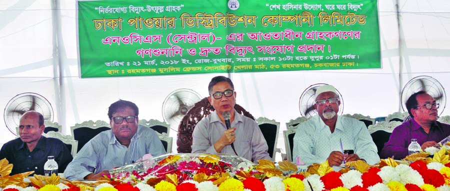 Managing Director of Dhaka Power Distribution Company Limited Engineer Bikash Dewan speaking at a mass hearing for subscribers under NOCS organised by the company at Rahamatganj Muslim Friends Society playground in the city on Wednesday