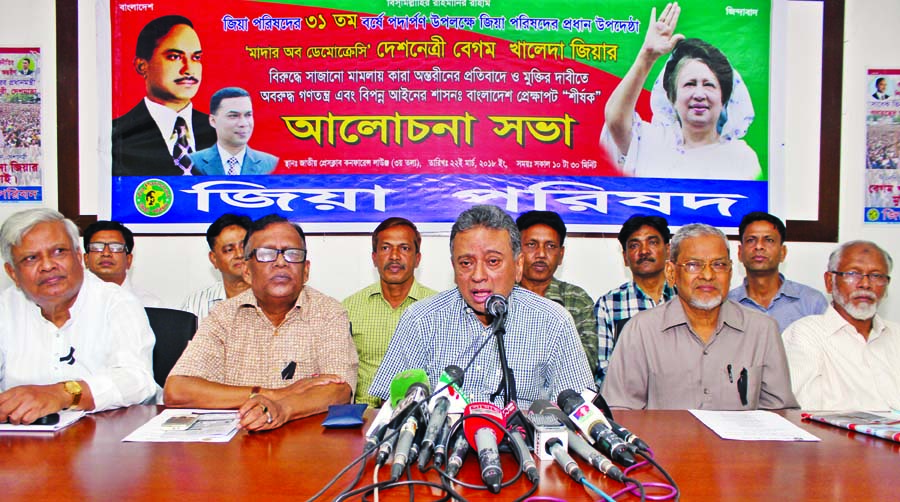 BNP Standing Committee Member Amir Khasru Mahmud Chowdhury speaking at a discussion organised by Zia Parishad at the Jatiya Press Club on Thursday marking its 31st founding anniversary and demanding release of BNP Chairperson Begum Khaleda Zia