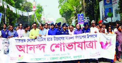 RANGPUR: Led by Divisional Commissioner Kazi Hasan Ahmed and DIG Khondker Golam Faruk a victory rally was brought out  on Thursday to celebrate the country's historic moment of becoming graduated to developing nation  from the status of Least Developed Countries (LDCs).