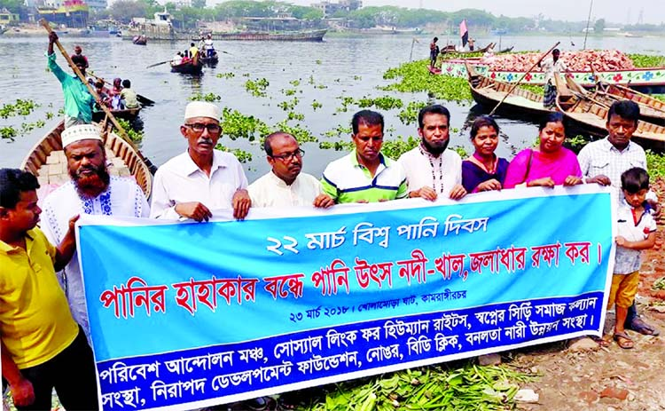 Different organisations including Paribesh Andolon Mancha formed a human chain in the city's  West Kamrangirchar area on Friday with a call to protect water bodies.