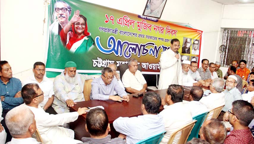 CCC Mayot A J M Nasir Uddin speaking at discussion meeting on Mujibnagar Day as Chief Guest  organised by Chattogram City Awami League on Tuesday.