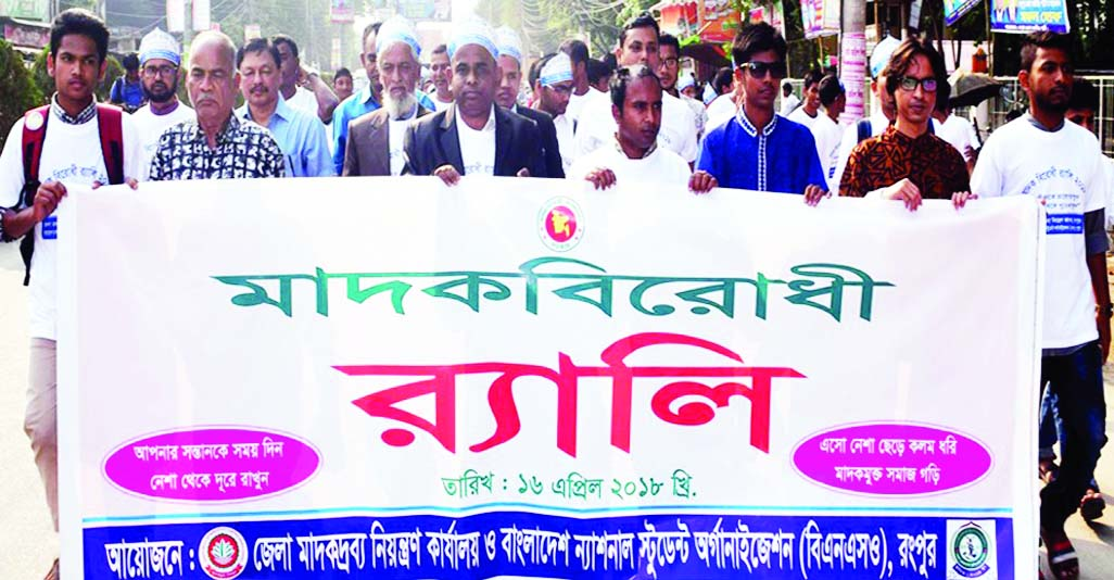 RANGPUR: The District Department of Narcotics Control in association with Bangladesh National Students'  Organisation brought out an anti- drug rally in the city streets on Monday.