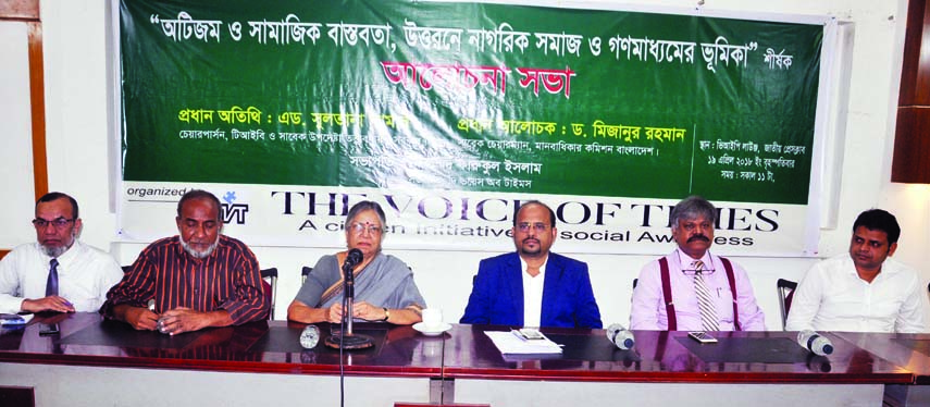 Former Adviser to the Caretaker Government Sultana Kamal speaking at a discussion on 'Autism and Social Reality: Role of Citizen Society and Mass Media to Overcome' organised by The Voice of Times at the Jatiya Press Club on Thursday.