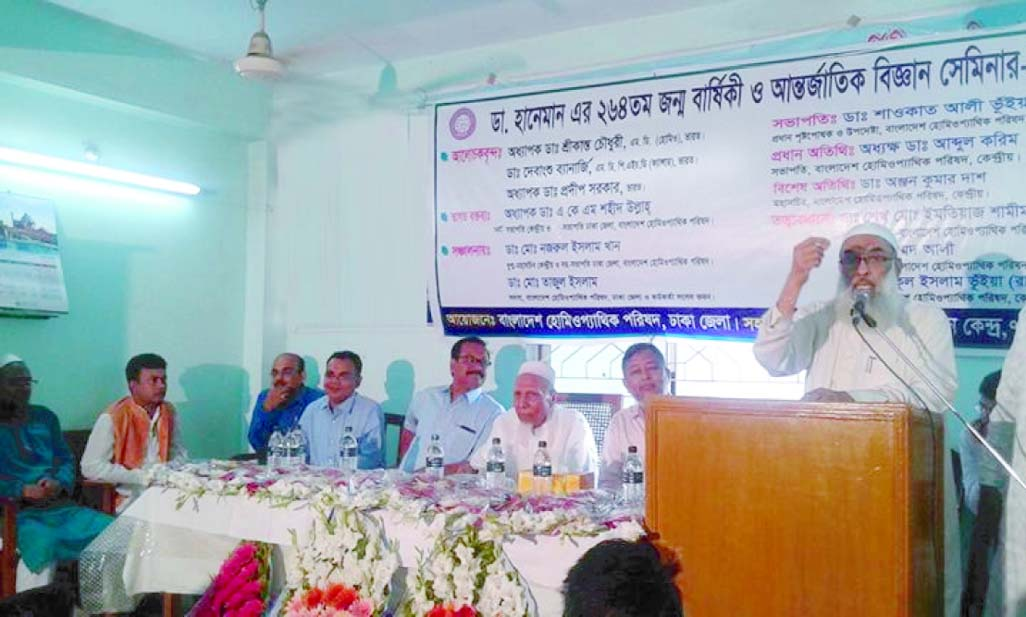 Role of BAHOP in homoeo medical science lauded