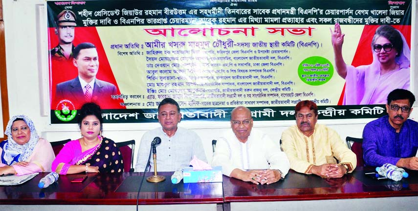 BNP Standing Committee Member Amir Khasru Mahmud Chowdhury, among others, at a discussion organised by Bangladesh Jatiyatabadi Sangrami Dal at the Jatiya Press Club on Friday demanding release of the party Chairperson Begum Khaleda Zia and other leaders of the party.
