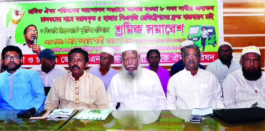 General Secretary of Bangladesh Sarak Paribahan Sramik Federation Osman Ali, among others, at a rally of labourers in Swadhinata auditorium of DRU on Friday  demanding implementation of five thousand CNG registration allocated for drivers.