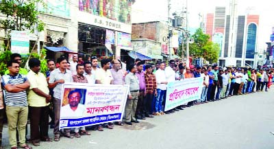 RAJSHAHI: A human chain was formed at Zero Point  protesting  police torture on Rajshahi Press Club General Secretary Saidur Rahman on Wednesday evening.