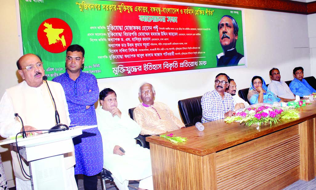 Awami League leader Mozaffar Hossain Paltu speaking at a discussion on 'Mujibnagar Government-Muktijuddha Ekattor, Bangabandhu-Bangladesh and Present Perspective' organised by 'Muktijuddher Itihas Bikriti Protirodh Mancha' in Begum Sufia Kamal auditorium of the National Museum in the city on Saturday.