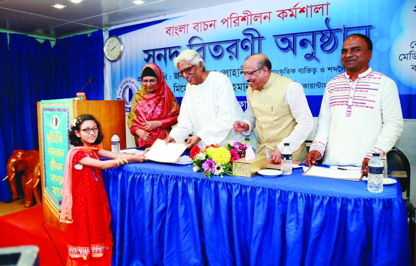 Cultural personality Kamal Lohani distributing certificates among the participants at a workshop organised on Bangla language by Quantum Foundation on Saturday in Quantum Meditation Hall in the city.