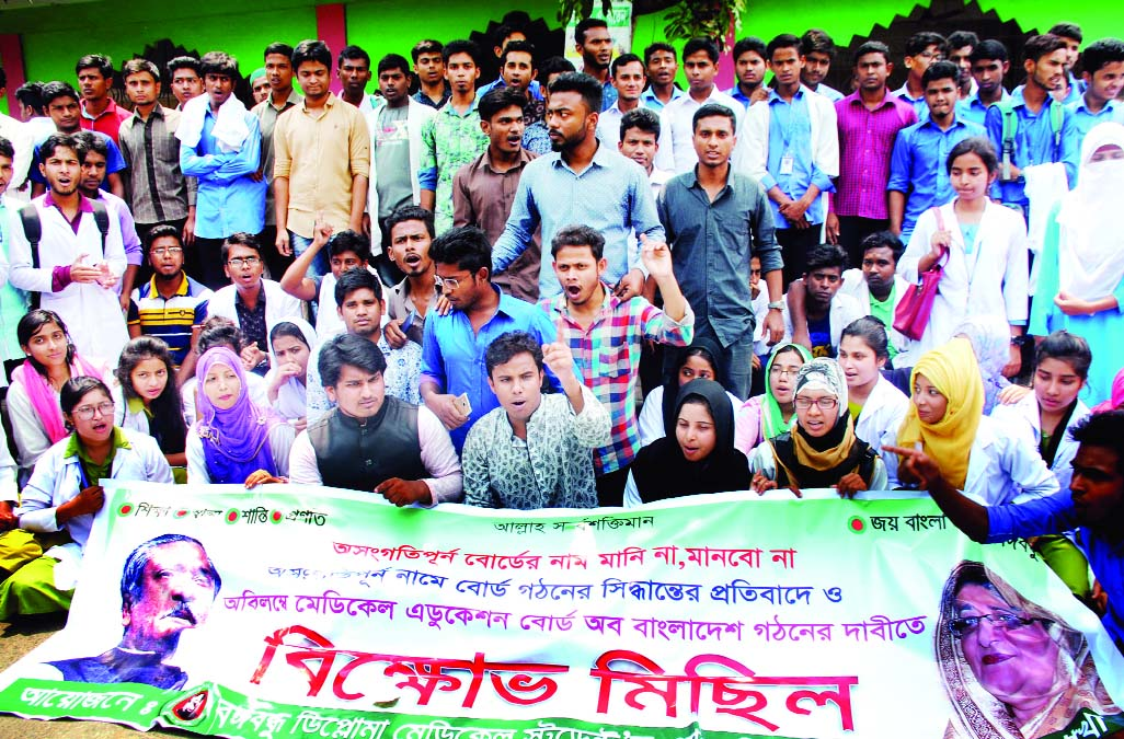 BOGURA: Students of Bangabandhu Diploma Medical Students Association observed a sit-in - programme  in front of Mohammad Ali Hospital demanding steps for formation  of  Medical  Education Board of  Bangladesh yesterday.