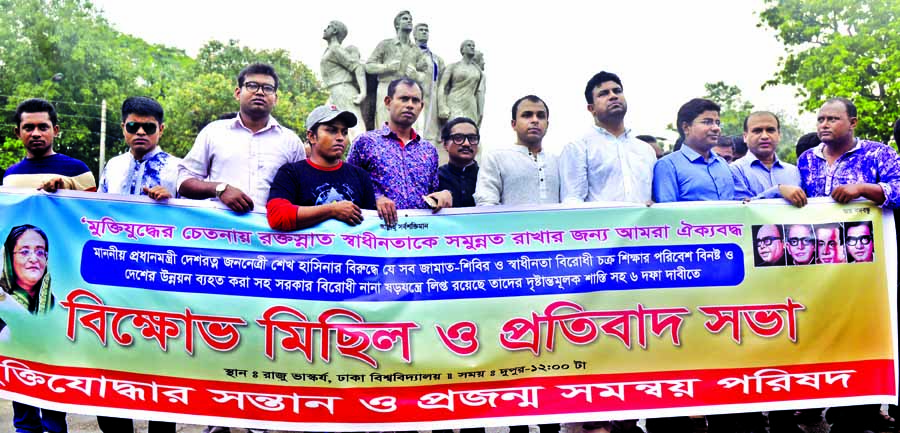 Muktijoddhar's Santan and Prajanma Samannaya Parishad stage protest meeting on Wednesday in front of DU Raju sculpture to resist aganist Jamaat-Shibir and anti-independent groups conspiracy.