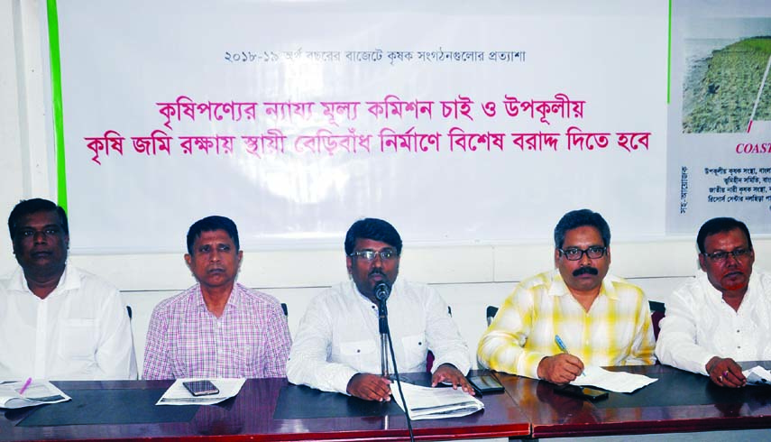 Coast Trust organized a press conference at the Jatiya Press Club on Thursday demanding construction of cross dam to protect agricultural land and fair price of agricultural products.