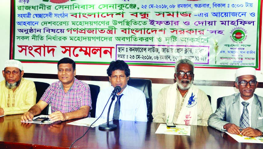 F Ahmed Rajib, President of Bangladesh Bandhu Samaj speaking at a press conference at the Jatiya Press Club on Wednesday regarding an Iftar Mahfil followed by discussion to be held at the Sena Kunja today (25th May).