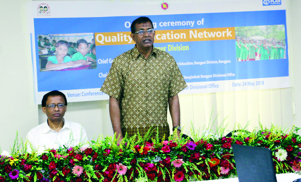 Inauguration of educational network in Rangpur