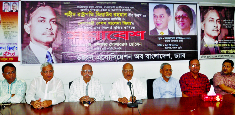 BNP Standing Committee Member Dr Khondkar Mosharraf Hossain, among others, at  a discussion organised by Doctors Association of Bangladesh at the Jatiya Press Club on Friday demanding unconditional release of BNP Chairperson Begum Khaleda Zia on the occasion of the 37th death anniversary of former President Ziaur Rahman.