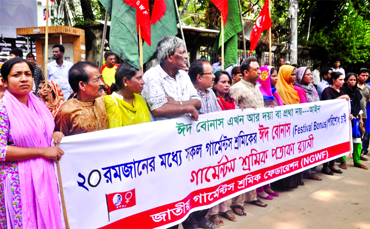 Jatiya Garments Sramik Federation formed a human chain in front of the Jatiya Press Club on Friday demanding Eid bonus for all garments employees within Ramzan 20.