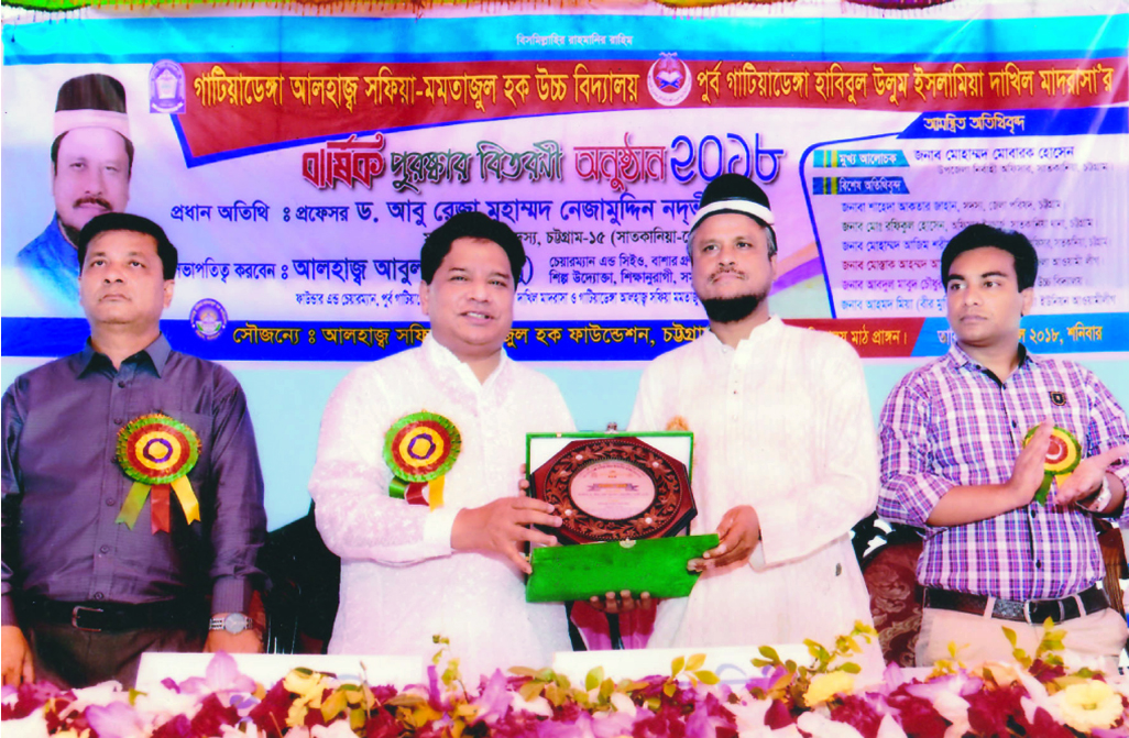 Chairman of the Bashar Group and noted industrialist and   social personality Abul Bashar Abu  handing over  honorary crest to Dr. Abu Reza Md.Nizamuddin Nadvi MP (2nd from right) at  Satkania onbehalf of  Gatiadanga Alhaj Shafia Mamtazul Hoque High School  and Habibul Ulum Islamia Dakil Madrasha  at Satkania recently.