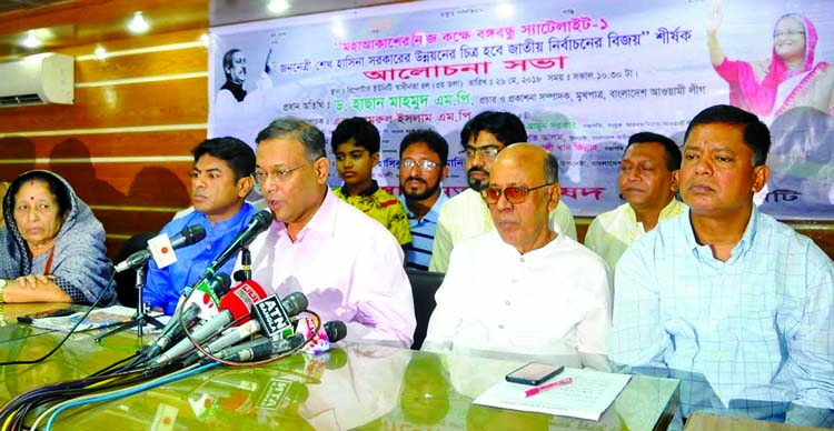 Publicity and Publication Affairs Secretary of Awami League Dr Hasan Mahmud, among others, at a discussion on 'Bangabandhu Satellite-1: Development Picture of Sheikh Hasina Government will be Victory of National Election' organised by Bangladesh Swadhinata Parishad at Swadhinata Hall of DRU on Saturday.