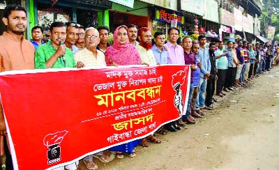 GAIBANDHA: Jatiya Samajtantrik Dal (JASAD), Gaibandha District Unit formed a human chain at DB Road demanding steps to free  society from drugs  and  adulterated food on Saturday.