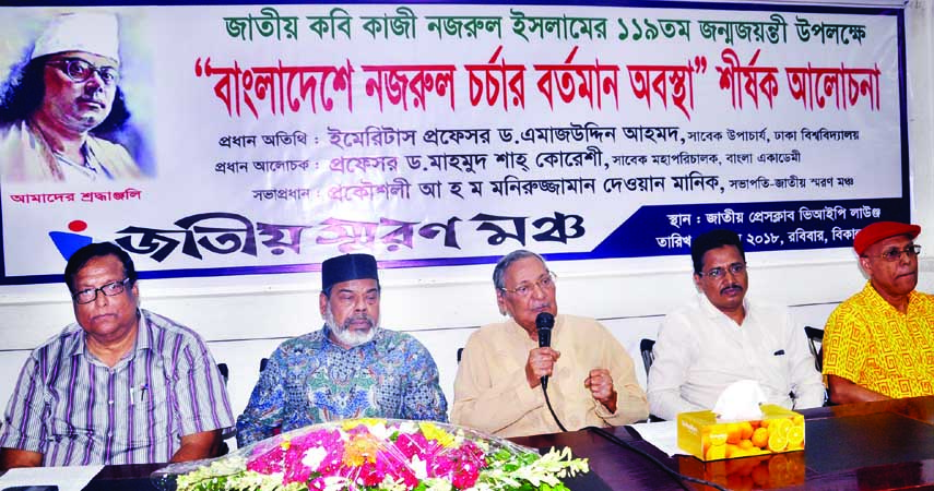 Former VC of Dhaka University and Emeritus Professor Dr Emajuddin Ahamed speaking as Chief Guest at a discussion meeting on  'Present state of Nazrul practicing in Bangladesh' marking the 119 birth anniversary of National Poet Kazi Nazrul Islam organised by  Jatiya Saron Mancha at the Jatiya Press Club VIP Lounge yesterday. Among others, the  Weekly Robbar Editor and eminent journalist Syed Tosharaf Ali was present on the occasion.