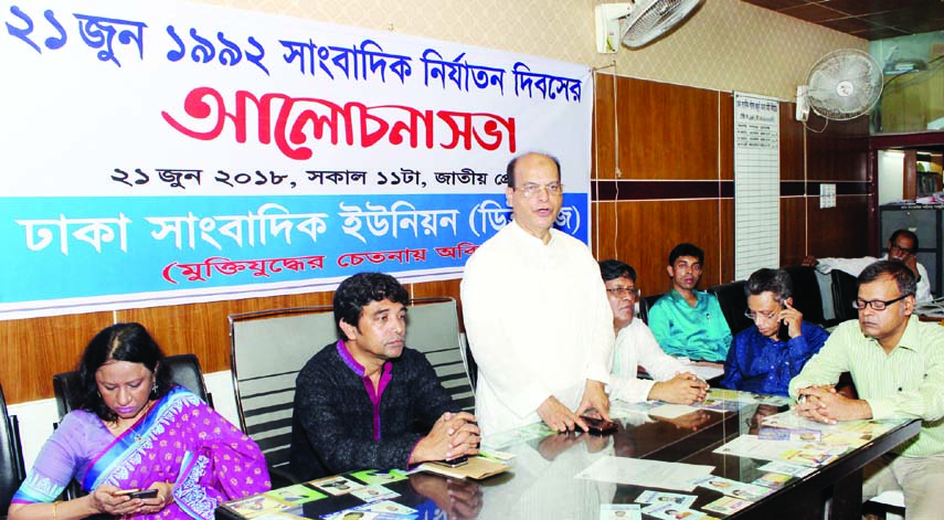 Prime Minister's Media Adviser Iqbal Sobhan Chowdhury speaking at a discussion on '21st June-Journalists Repression Day' organised by Dhaka Union of Journalists at its office on Thursday.