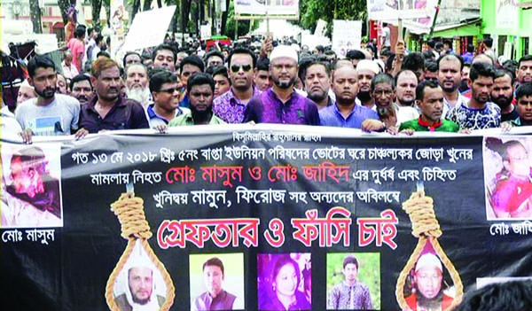 BHOLA: Locals with  victim's family members of double murder at Bhola  broughtout a procession demanding steps to arrest the  killers on Wednesday.