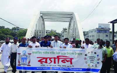 KISHOREGANJ: Kishoreganj District Administration brought out a rally on the occasion of the International Public Service Day on Saturday.