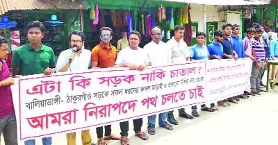 THAKURGAON: Youths formed a human chain  at Baliyakandi Road protesting using  Thakurgaon - Baliyakandi via Nekmod Highway for procurement  works of paddy and maize on Friday.