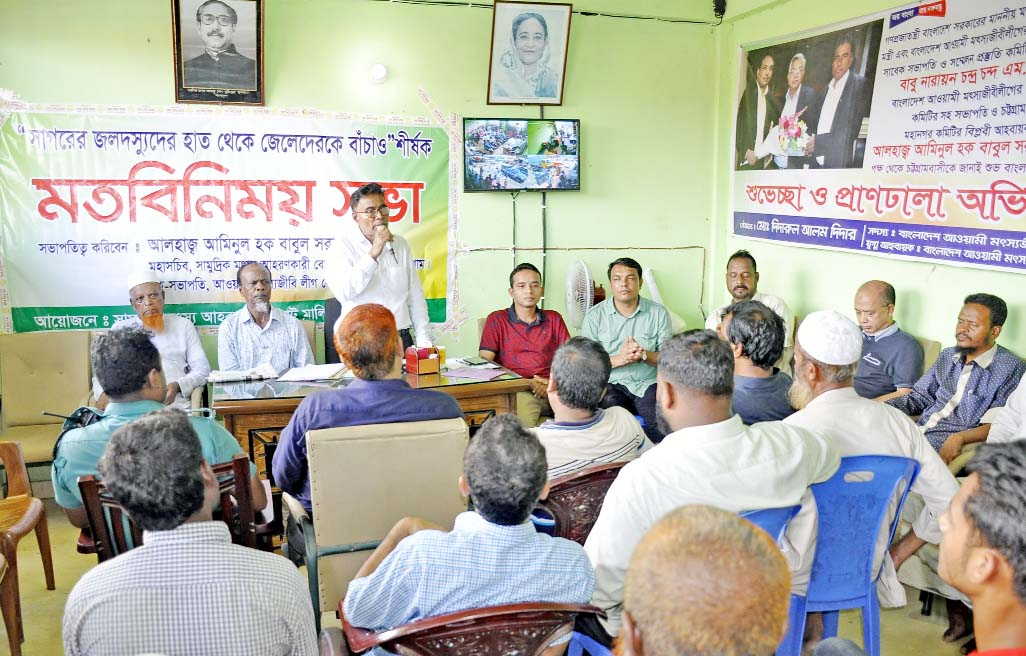 A view exchange meeting on rescuing  fishermen from pirates was held  at Chattogram New Fisheries Ghat on Saturday.
