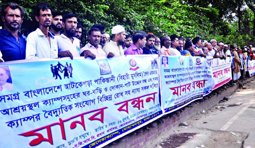 Stranded Urdu Speaking People in Bangladesh formed a human chain in front of the Jatiya Press Club on Monday with a call to stop eviction of their camps and shops.