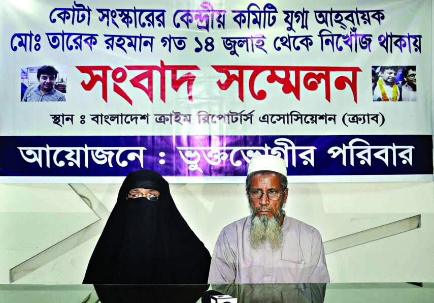 Family members of Joint Convenor of Quota Reform Movement, Central Committee, Tareque Rahman at a prèss conference in Bangladesh Crime Reporters Association auditorium on Monday demanding whereabouts of Tareque.