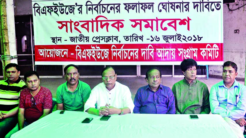 President candidate of a faction of BFUJ Molla Jalal, among others, at a journalists' rally organised by 'BFUJ Nirbachane Dabi Adai Sangram Committee'at the Jatiya Press Club on Monday demanding declaration of BFUJ election result.