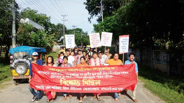 Pahari Chhatra Parishad and Hill Women Federation, Khagrachhari District Unit brought out a procession protesting countrywide women repression and killing on Tuesday.