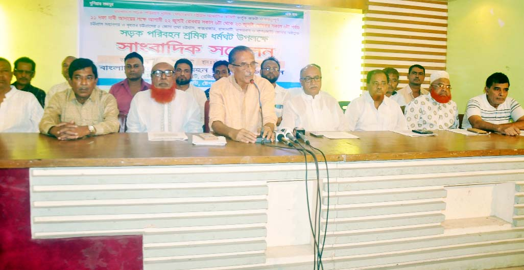 Bangladesh Sarok Poribahan  Sromik Federation  called transport strike at greater Chattogram  from  July 22   to  July 23 morning at   a press conference  at Chattogram Press Club Auditorium  on Wednesday to implement 11- point demand.