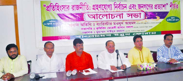 BNP Standing Committee Member Barrister Moudud Ahmed, among others, at a discussion on 'Politics of Vindictive: Acceptable Election and People's Expectation' organised by Bangladesh Youth Forum at the Jatiya Press Club on Friday.