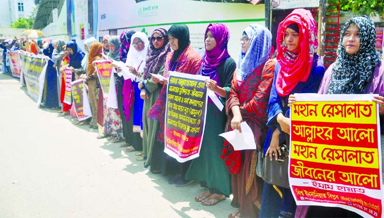 World Sunni Movement, Bangladesh , Dhaka Mahanagar unit formed a human chain in front of the Jatiya Press Club on Friday in protest against defamatory remarks on Allah by Lopa.