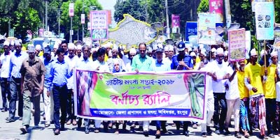 RANGPUR: The Fisheries Department jointly with District Administration brought out a colourful rally in the city in observance of the National Fisheries  Week-2018 on Thursday.