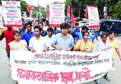 BOGURA: Samajtantrik Chhatra  Front, Bogura District Unit brought out a  procession demanding  steps to establish a public university in the district  yesterday