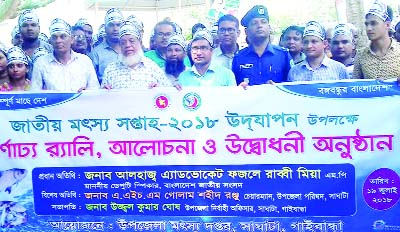 SAGHATA(Gaibandha): Saghata Upazila Fisheries Office brought out a rally on the occasion of the National Fisheries Week on Thursday.  Among others, Deputy Speaker of the Jatiya Sangsad Adv  Fazle Rabbi Miah MP was present in the rally.