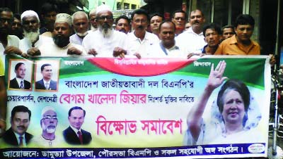 DAMUDYA (Shariatpur): A procession was brought out by Bangladesh  Nationalist Party(BNP), Damuday  Upazila  Unit  demanding release of BNP Chairperson Begum Khaleda Zia on Friday.