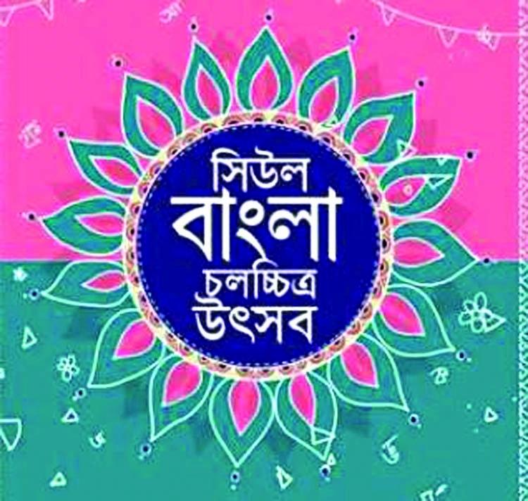 3-day Bangladesh Film Festival begins in Seoul
