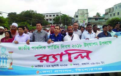 KISHOREGANJ: A rally was brought out by Kishoreganj district administration on the occasion of the National Public Service Day yesterday.