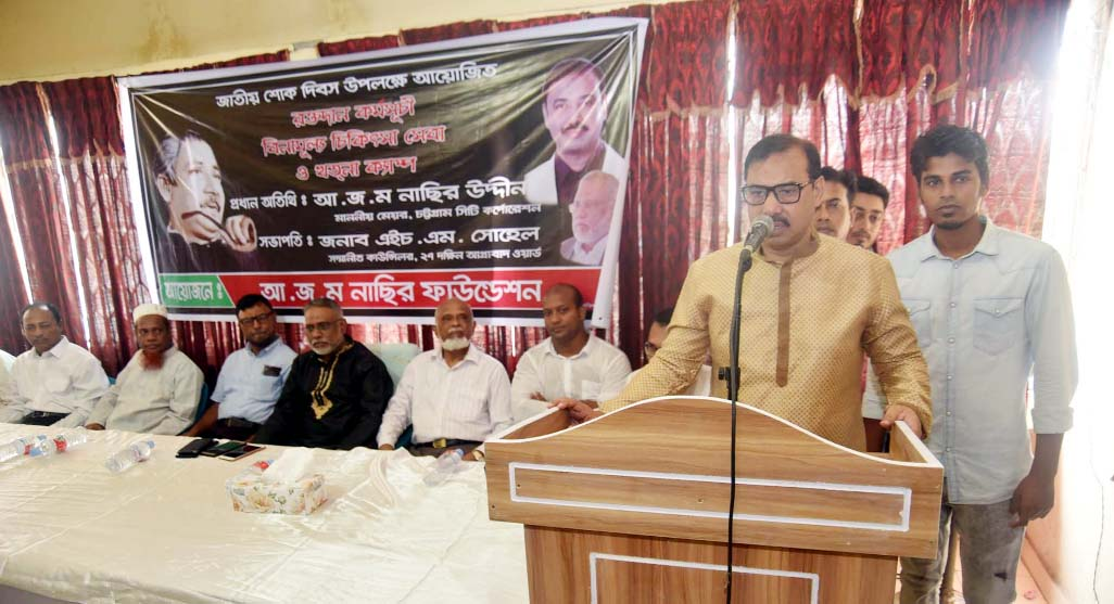 CCC Mayor A J M Nasir Uddin speaking at a discussion meeting on Saturday  marking the National Mourning Day at South Agrabad.