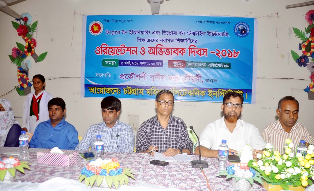 Orientation of freshers  and guardins' meeting  of Diploma -in- Engineering and Diploma In Textile Engineering was held at the Port City organised by Chattogram Mahila Poly- technical Institute  on Saturday.